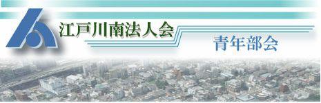 江戸川南法人会青年部会へようこそ